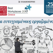 Best Workplaces Hellas 2017: Ανακοινώθηκαν οι νικητές!