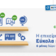 Cosmote yourbusiness